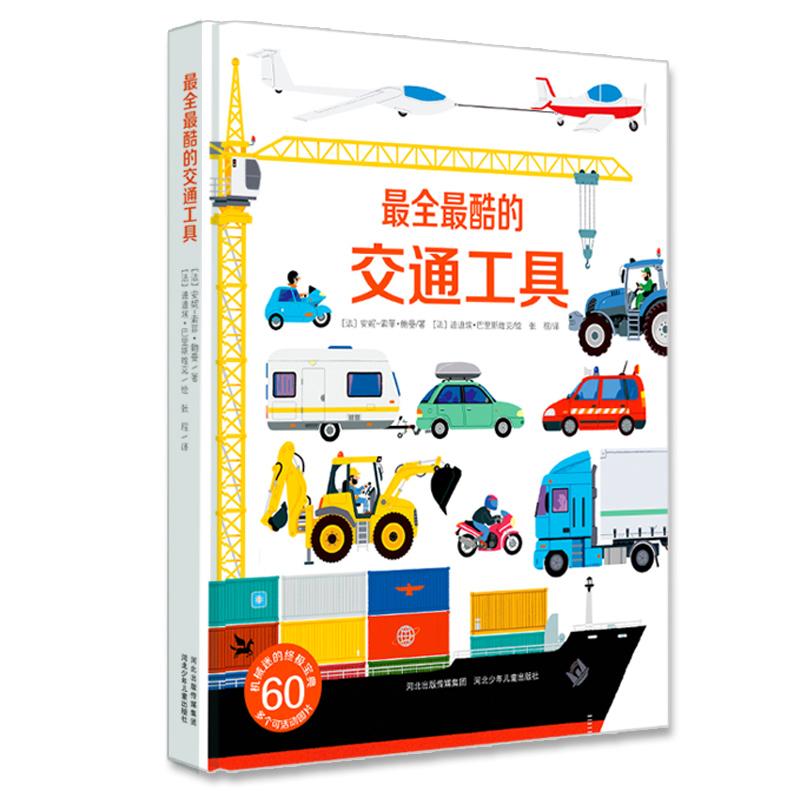 最全最酷的交通工具(机械迷的终极宝典!揭秘海、陆、空各种交通工具运转秘密的科普玩具书!60多个可活动图片,包括活页、转轴、拉杆和轮转等设计,超大的立体书,是送给孩子极好的礼物!耕林童书馆出品)