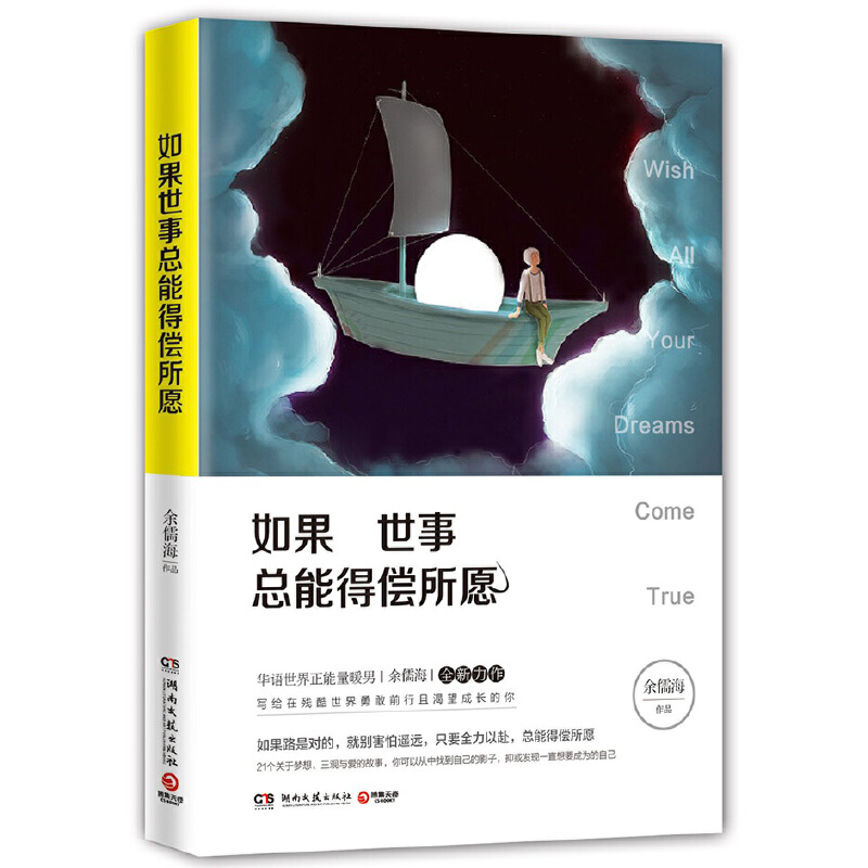 如果世事总能得偿所愿华语世界正能量暖男余儒海全新力作,写给在残酷世界勇敢前行且渴望成长的你。如果路是对的,就别害怕遥远,只要全力以赴,总能得偿所愿。