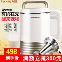 九阳 DJ13R-P1 破壁豆浆机  全自动破壁免滤 多功能家用 双预约豆浆机