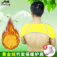 竹炭护肩纯棉保暖睡觉中老年孕妇月子四季加毛加厚男女士护肩