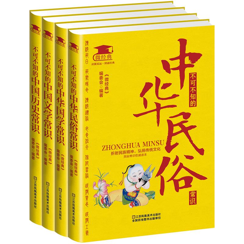 不可不知的常识系列共四册中华国学+中国文学+中国历史+中华民俗常识 6-12岁中小学生一本全通上下五千年传统文化畅销知识百科读物