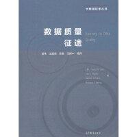【正版全新直发】数据质量征途 (美)李,黄伟 9787040426755 高等教育出版社