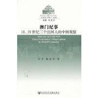 澳门纪事:18、19世纪三个法国人的中国观察