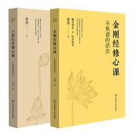 金刚经修心课+六祖坛经修心课(套装共2册)