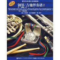 钢琴/吉他伴奏谱(2)――管乐队标准化训练教程(附光盘2张)