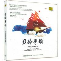 新华书店正版丝路粤韵CD