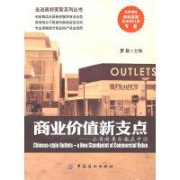 二手旧书8成新 商业价值新支点:让奥特莱斯赢在中国 9787506470094