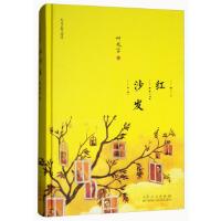 二手旧书8成新 叶兆言散文精选:红沙发 9787209113656