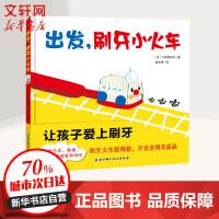 出发,刷牙小火车 北京科学技术出版社