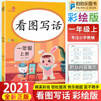 看图写话一年级上册 2020新版语文练习册部编人教版