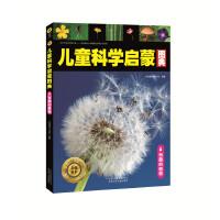 金色童书 儿童科学启蒙图典 有趣的植物