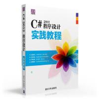 C# 2012程序设计实践教程