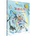 温妮过冬(温妮女巫魔法绘本1)