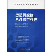 智慧供应链人才培养教程/益达(广州)教育科技有限公司 益达(广州)教育科技有限公司等