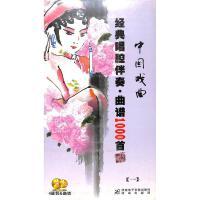 新华书店正版 中国戏曲经典唱腔伴奏 曲谱1000首 一 4碟装 曲谱 VCD
