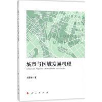 城市与区域发展机理 刘荣增 著