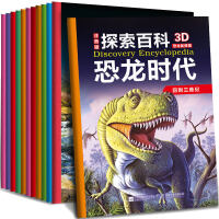 【抢购包邮】探索百科恐龙时代全套12册 注音版恐龙书籍 6-9-12岁小学生课外阅读恐龙百科全书 儿童版3-6岁幼儿科普亲子故事书恐龙大百科图书