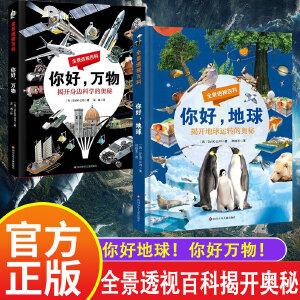 【限时秒杀包邮】探索百科恐龙时代全套12册 注音版恐龙书籍 6-9-12岁小学生课外阅读恐龙百科全书 儿童版3-6岁幼儿科普亲子故事书恐龙大百科图书