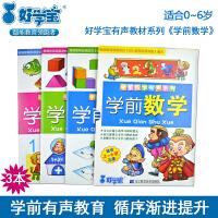 【特惠】好学宝点读笔有声图书*学前数学2-4/3-5/4-6岁(全三册:初级、中级、高级) 好学宝点读笔有声电子图书
