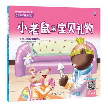 金色童年绘本第二辑-人际交往系列:小老鼠的宝贝礼物 深圳幼福编辑部 9787548055020