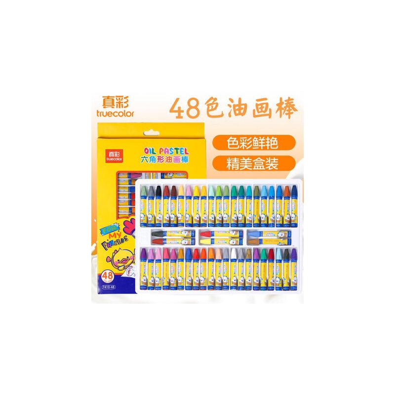 真彩48色蜡笔学生儿童六角油画棒幼儿园学习美术用品画画笔彩色油棒笔可水洗宝宝画笔