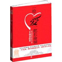 【新书店正版】给爱一把长命锁 木子李 华文出版社