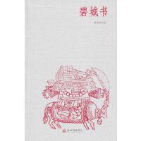 碧城书,梦亦非,新世界出版社9787510413100