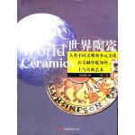 世界陶瓷(第三卷)