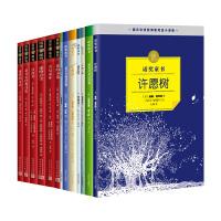 诺奖童书(套装共14册)
