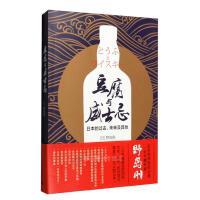 豆腐与威士忌:日本的过去、未来及其他(日)野岛刚9787532772278上海译文出版社