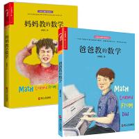 妈妈教的数学+爸爸教的数学 全2册 轻松掌握数学启蒙方法