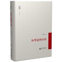 【二手旧书九成新】新民说 从华夏到中国刘仲敬9787549557158广西师范大学出版社
