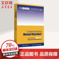 理解DSM-5精神障碍 美国精神医学学会