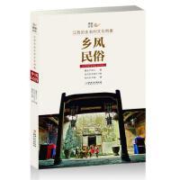 美丽乡愁---江西历史名村文化档案・乡风民俗 姚亚平 江西美术出版社 9787548055365