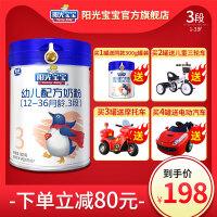 银桥阳光宝宝优加3段幼儿婴儿配方牛奶粉900g罐装优+三段1-3岁