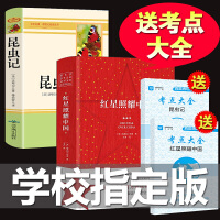 红星照耀中国和昆虫记2册装原著八年级上版初中生必读课外书阅读书红心闪耀的红里红军十红是照亮童心红旗混虫记