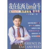 我在东西方的奋斗:从MBA到外交官、新华商 王辉耀 作家出版社