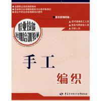 手工编织 冯秀勤 中国劳动社会保障出版社