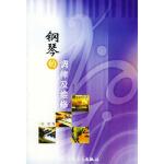【新书店正版】钢琴的调律及维修(增订本),张琨,人民音乐出版社9787103002117
