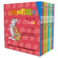现货正版 猫和老鼠精选集 第五辑 老师推荐幼儿园小学生课外书籍阅读 3-8岁儿童睡前亲子阅读书 世界连环画漫画书籍 译林