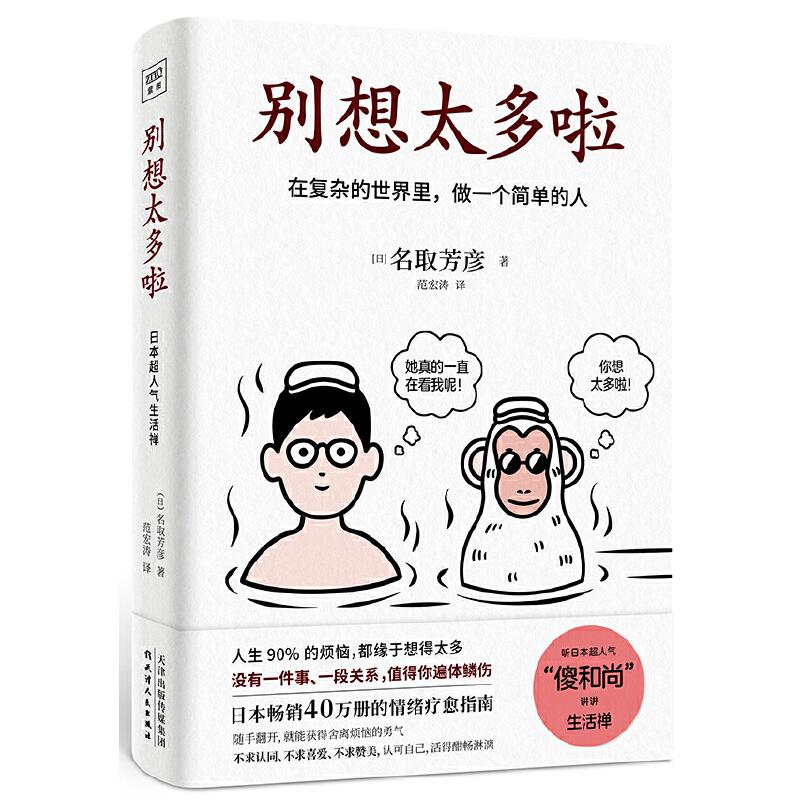 """别想太多啦:在复杂的世界里,做一个简单的人(日本畅销40万册的情绪疗愈指南,随手翻开,就能获得舍离烦恼的勇气。) 人民日报倡导的生活理念!听日本超人气""""傻和尚""""讲讲生活禅。104个安心小练习,专治拧巴、纠结、敏感、依附等各种给自己添堵的疑难杂症。让你拥有自我疗愈的力量,不苛求自己,也别要求别人,活出自己的欢喜人生"""
