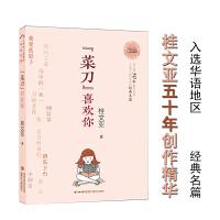 """""""菜刀""""喜欢你 桂文亚华语地区 儿童文学 5-6五六年级正版 2020暑假读一本好书 福建少年儿童出版社"""