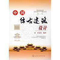 【旧书二手九成新】中国仿古建筑设计 田永复著 9787122029225 化学工业出版社