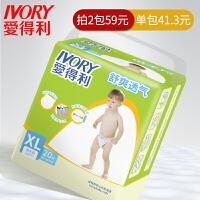 纸尿裤 舒爽透气干爽尿裤宝宝尿不湿男女通用XL码DT-7008