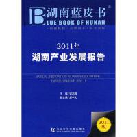 [二手旧书95成新] 2011年湖南产业发展报告 9787509723821
