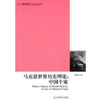 【新书店正版】高校社科文库 马克思世界历史理论:中国个案 刘敬东 光明日报出版社 正版图书,请注意售价高于定价,有问题联系客服谢谢。