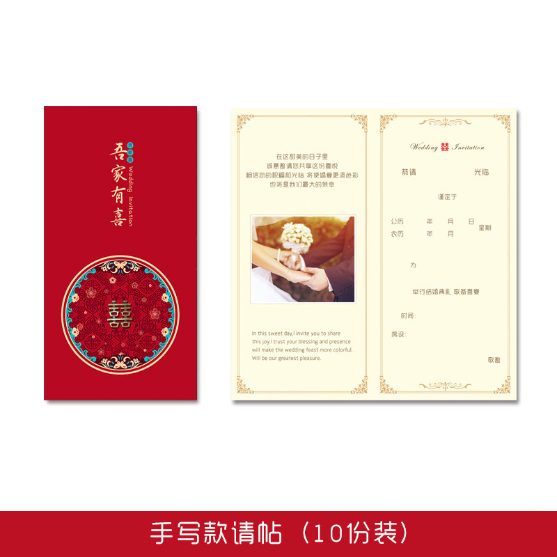 婚礼喜帖定制结婚请帖请柬创意打印2019中式红色新婚婚礼婚庆用品 一般3-5天到货,偏远地区7天以上!