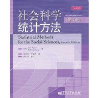 社会科学统计方法(第4版)
