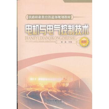(教材)电机与电气控制技术(高职)(铁路职业教育铁道部规划教材)