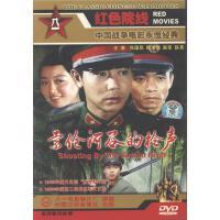 索伦河谷的枪声DVD( 货号:7880541950)